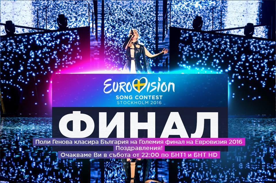 Поли Генова класира България за финала на Евровизия